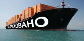 О транспортном страховании грузов